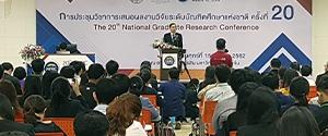 ผลการตัดสินรางวัลการประชุมวิชาการเสนอผลงานวิจัยระดับบัณฑิตศึกษาแห่งชาติ ครั้งที่ 20 ปี