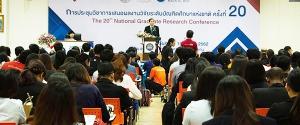 บรรยากาศการประชุมวิชาการเสนอผลงานวิจัยระดับบัณฑิตศึกแห่งชาติ ครั้งที่20