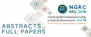 ABSTRACTS AND FULL PAPERS 2018