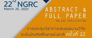 Download Abstracts and Full Papers