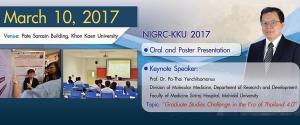 """Keynote Speaker """"ความท้าทายของบัณฑิตศึกษาในยุค Thailand 4.0"""" โดย ศาสตราจารย์ ดร. เพทาย เย็นจิตโสมนัส"""